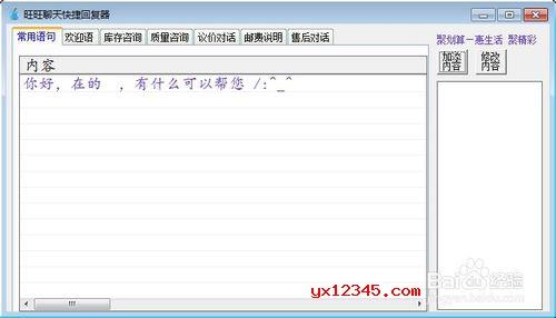 点击添加内容按钮 ,会看到刚输入的语句已经保存到左边的列表里,如果要删除右键点击需要被删除的内容 ,就会弹出删除表项。
