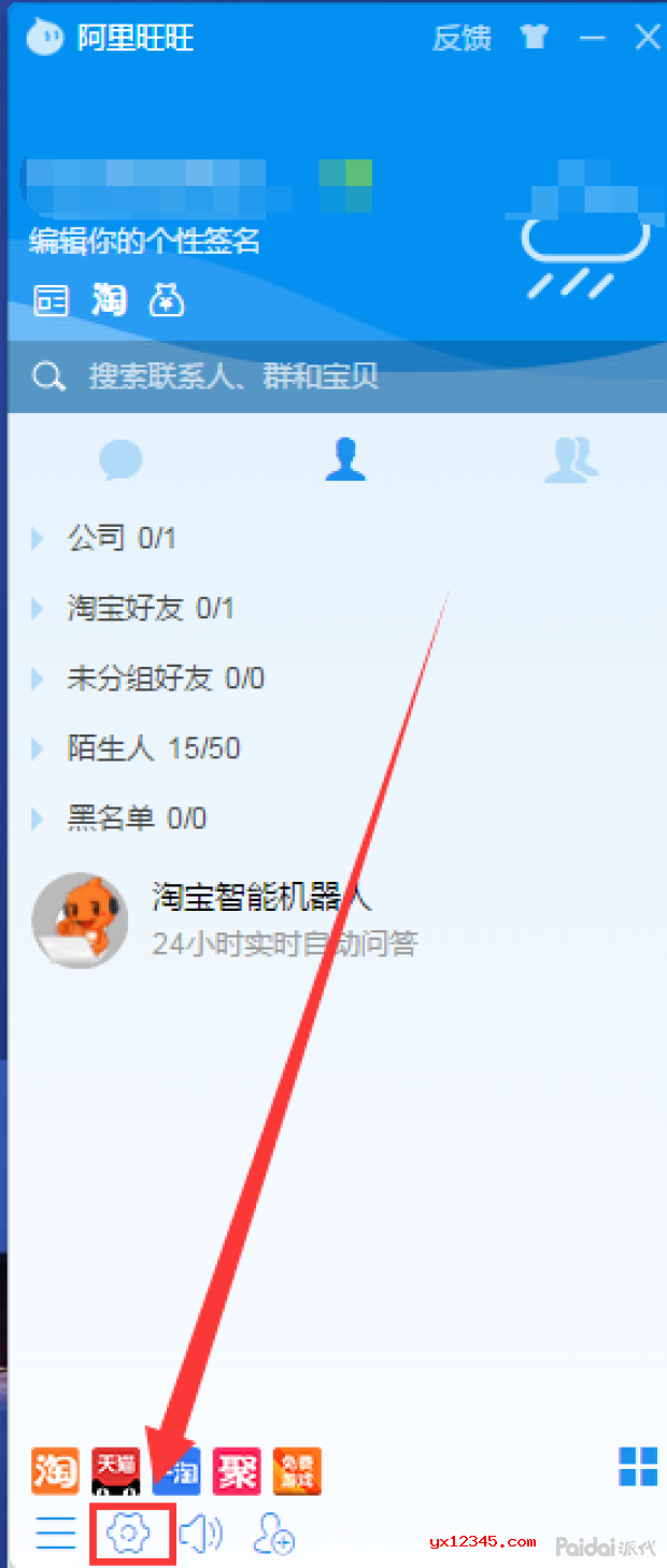 阿里旺旺设置快速回复信息教程