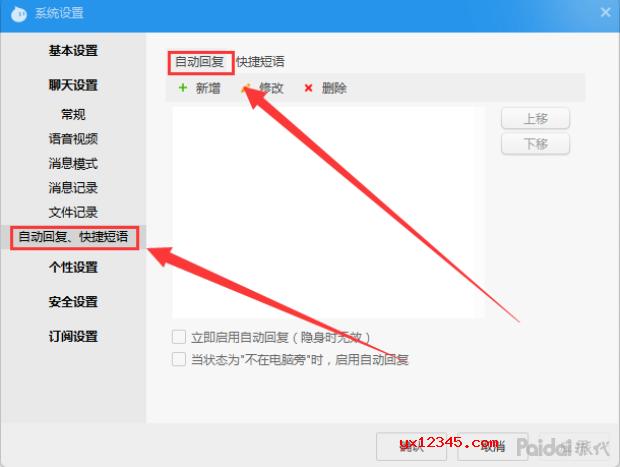 """在这个下拉菜单中可以看到最后一个""""自动回复与快捷短语""""选项。点击这个选项,右边窗口会切换到自动回复功能设置界面。"""