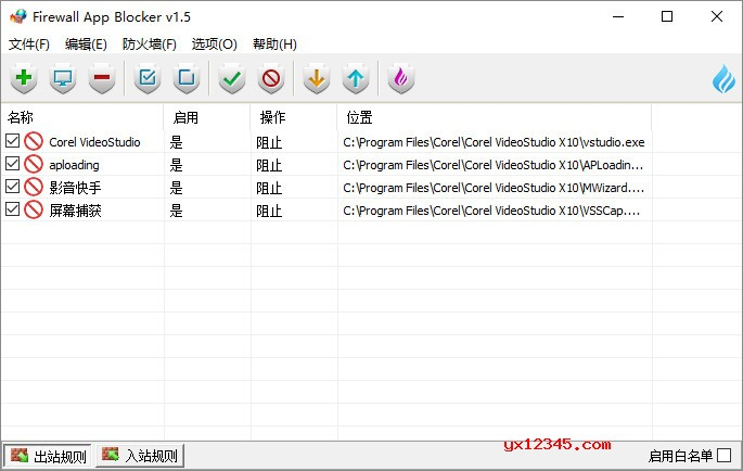Firewall App Blocker汉化中文版_快速禁止程序联网防火墙
