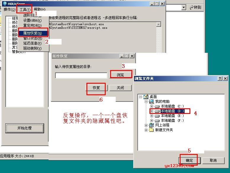 wscript文件权限恢复软件使用方法