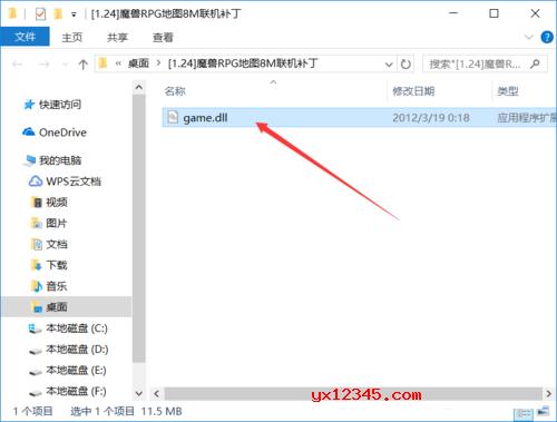 下载魔兽争霸3地图限制解除补丁解压,根据您的魔兽版本,选择game.dll文件。