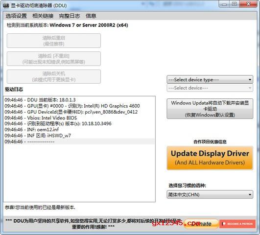 彻底卸载显卡驱动工具_Display Driver Uninstaller