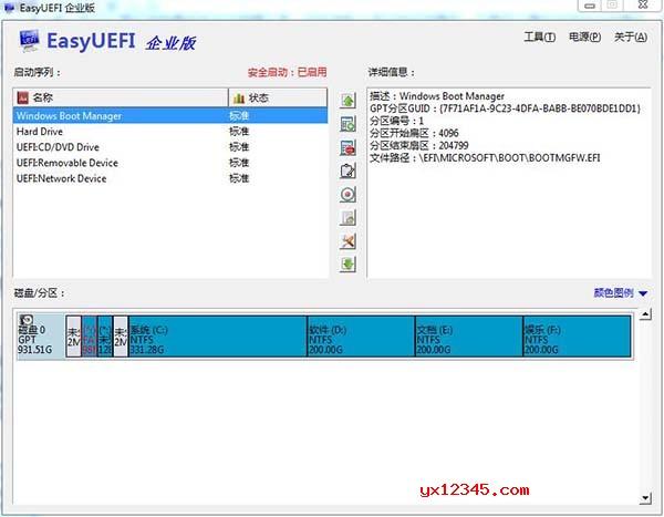 编辑uefi引导文件内容工具_easyuefi