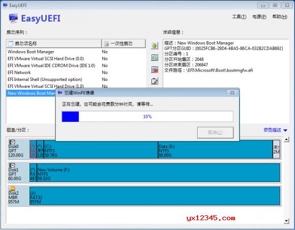 EasyUEFI中文企业破解版界面截图