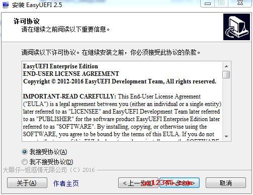 """解压缩后,双击""""EasyUEFI_Setup.exe""""安装程序开始安装。"""
