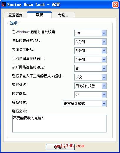 Eusing Maze Lock中文汉化版界面截图