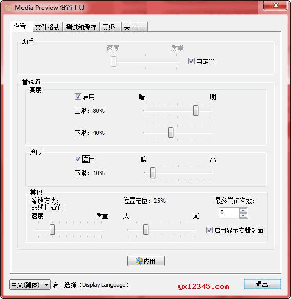第一次使用先运行 !)Install.bat,而后打开 MediaPreviewConf.exe 配置、保存即可