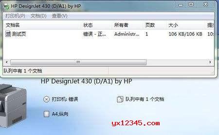 打印机队列清除工具_Print Service Manager