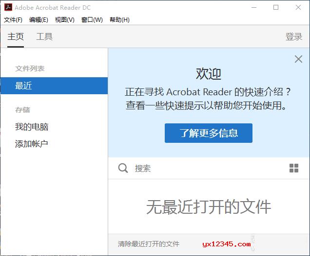 adobe reader整合电脑版下载_PDF查看、打印批注软件