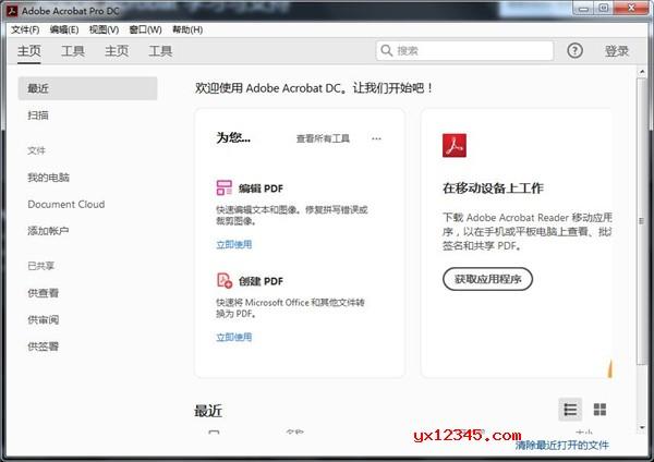 Adobe Acrobat Reader DC中文版界面一