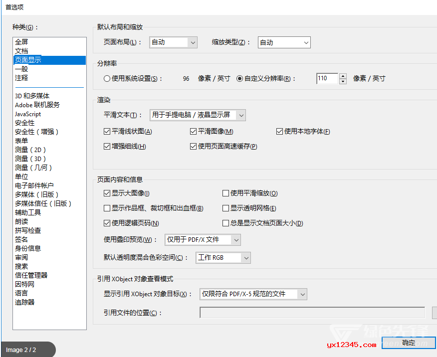 Adobe Acrobat Reader DC中文版首选项界面