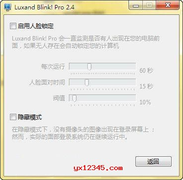 Luxand Blink!中文汉化版界面截图一