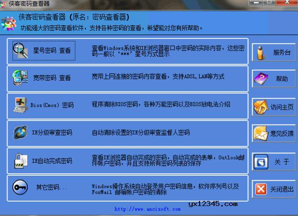 侠客密码查看器软件主界面截图