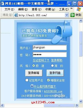 侠客星号密码查看器找回保存的网页密码教程