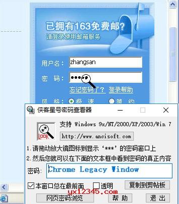 打开密码查看器,在放大镜位置按住鼠标不动,这个时候鼠标形状会变成放大镜,拖动鼠标到密码显示为 * 字符的位置,网页密码获取成功。