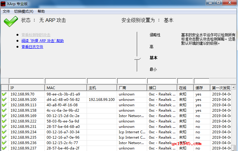 XArp中文破解版_国外的免费arp防火墙