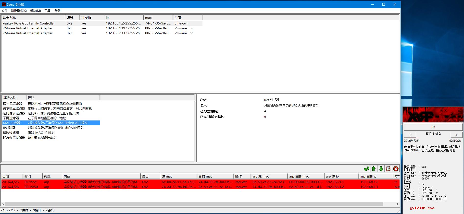 XArp中文破解版界面截图一