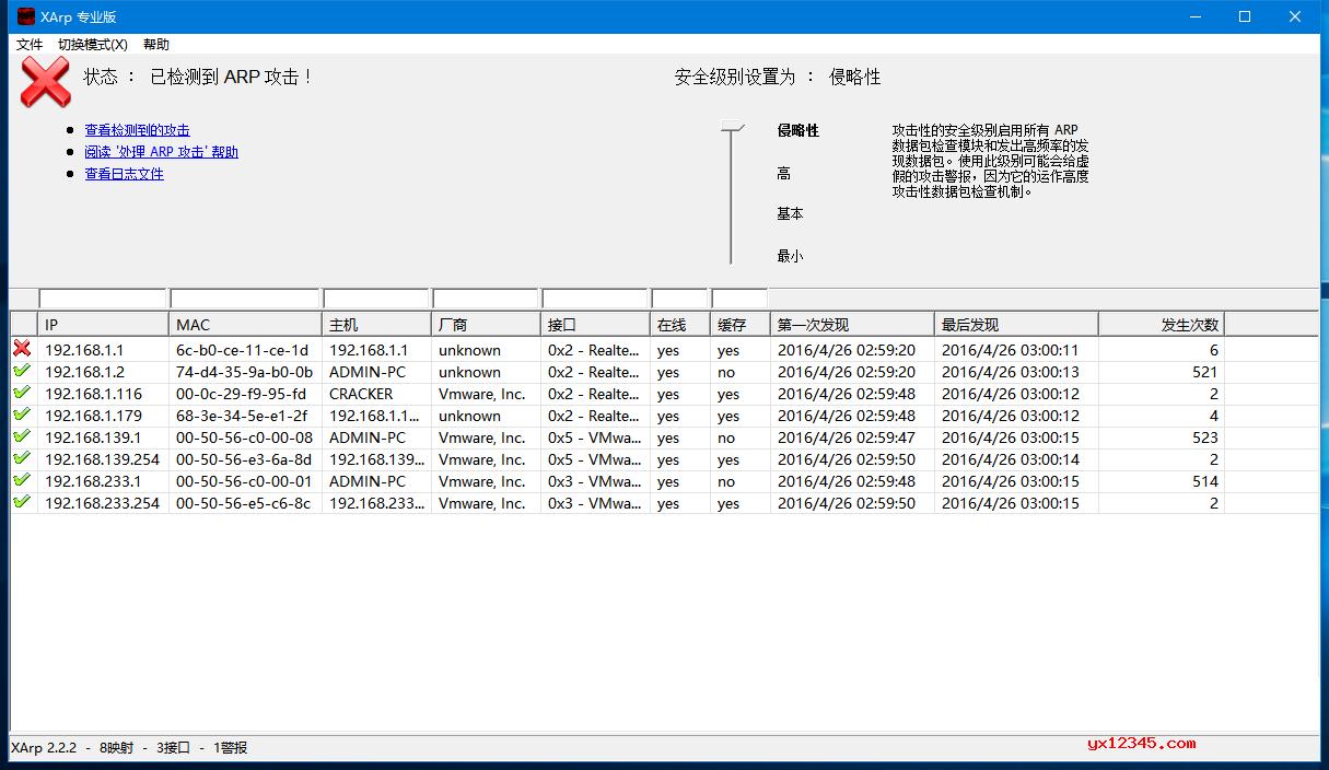 XArp中文破解版界面截图二