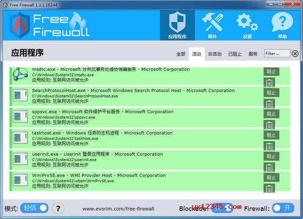 Evorim Free Firewall 免费防火墙主界面截图