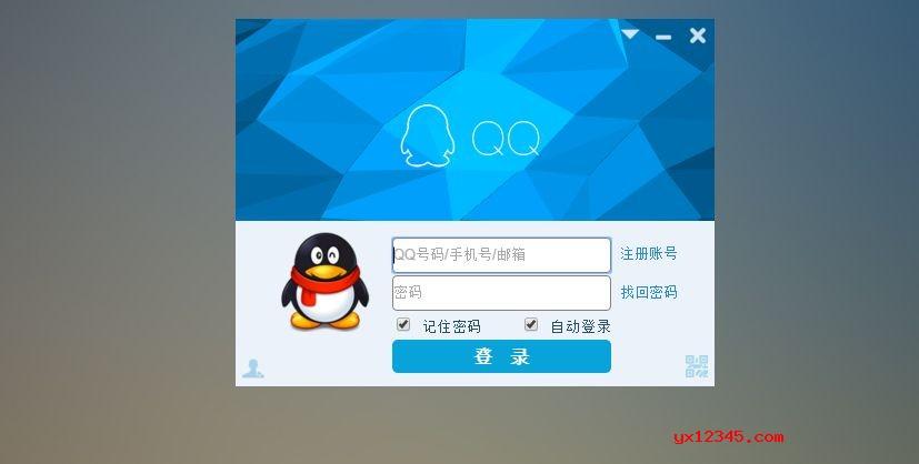 QQ登录选择记住密码后密码位置显示星号