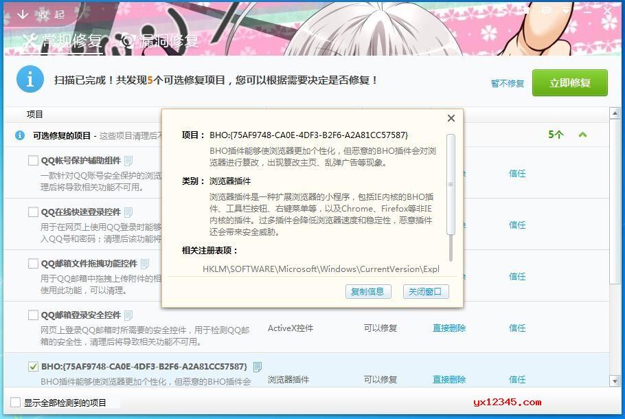浏览器中的BHO插件截图