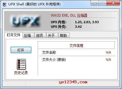 upxshell汉化版_UPX加壳软件