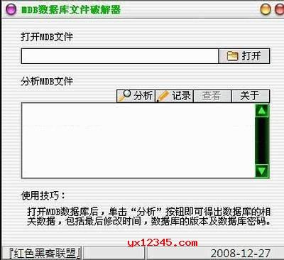 mdb数据库文件破解器_破解MDB数据库密码
