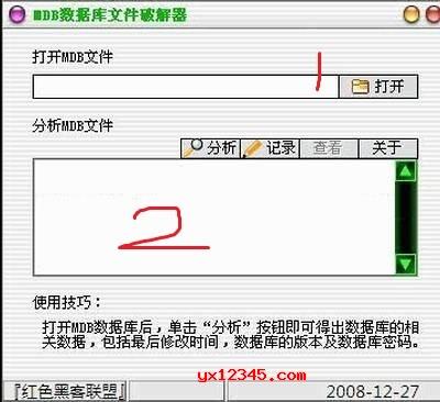 mdb数据库破解器使用方法