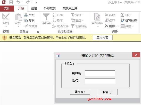 打开MDB数据库(.mdb)文件时,要求输入密码截图