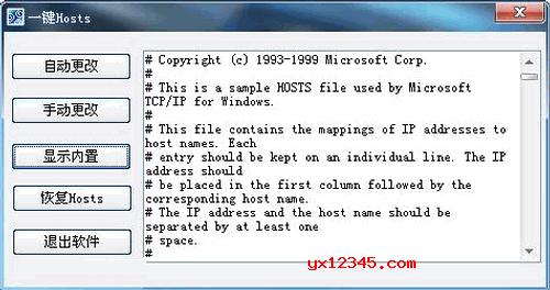 一键hosts_编辑修改hosts、恢复hosts设置