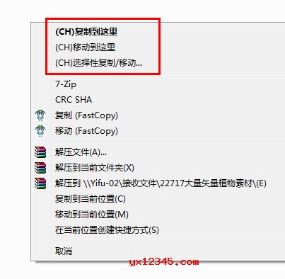 """运行Copy Handler,当你需要复制文件时,只要选中你要复制的内容,而后右键拖到目标位置后松开,在弹出的菜单上依据你的需要选择""""CH覆盖到这里""""或者""""CH移动到这里""""命令就OK了。"""