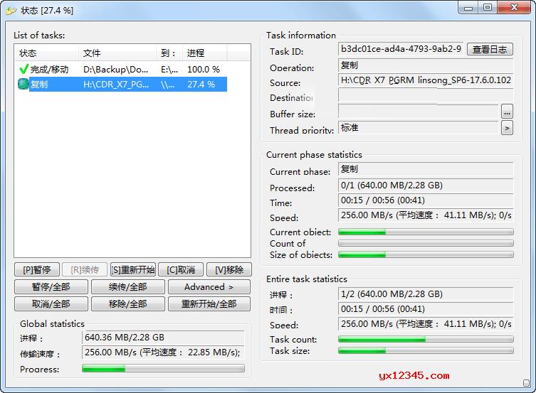 双击CH的系统托盘图标打开它的任务管理窗口,在这里可以看到所有复制进程,可以像使用下载软件一样续传、重新开始、暂停、取消、删除任务。