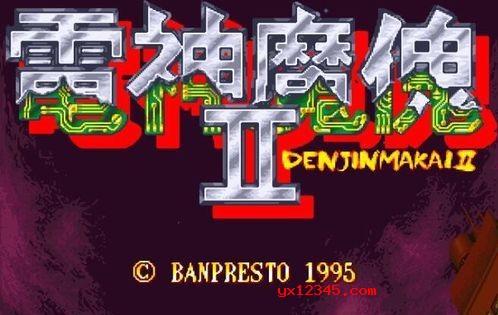 电神魔傀2进入游戏后的第一个画面