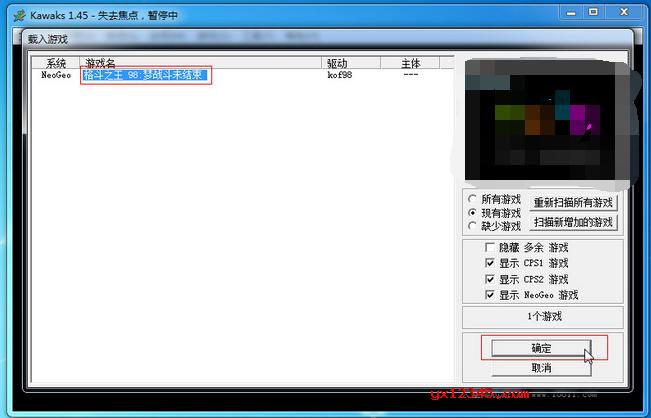 下载98拳皇压缩包,解压出中文模拟器,打开文件选项,并且选择载入游戏。