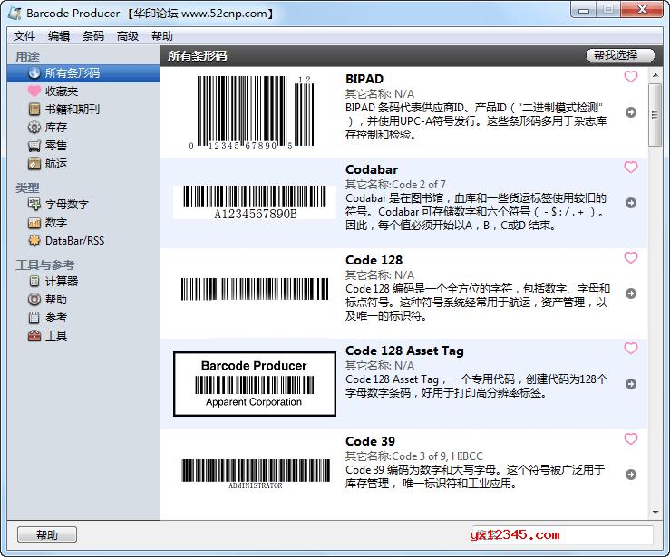 Barcode Producer 绿色中文汉化破解版_万能条形码生成器