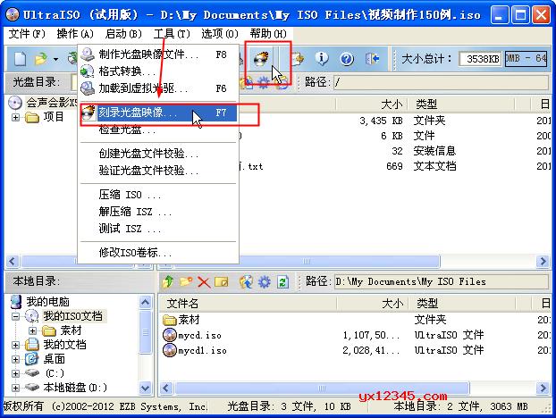 UltraISO刻录光盘教程