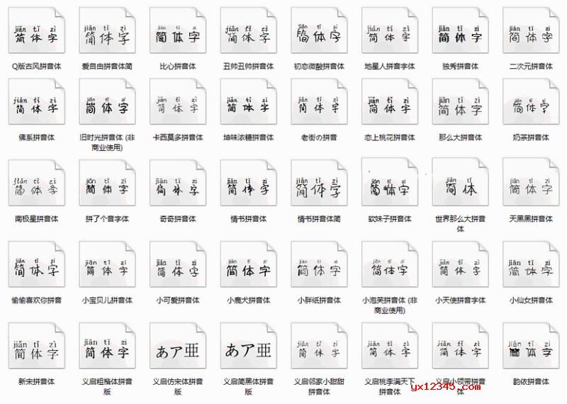 拼音字体大全_40款汉语拼音字体打包下载