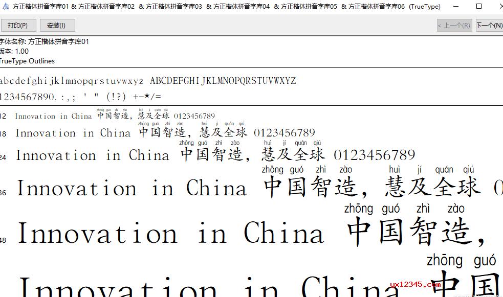 方正楷体拼音字库效果