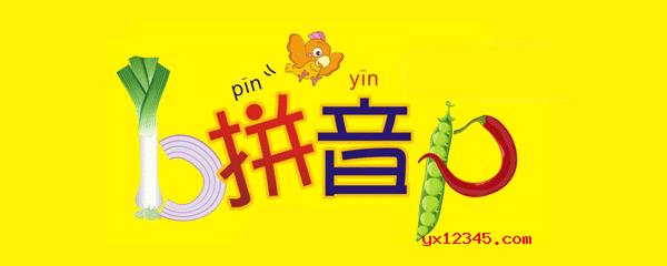 拼音字体海报