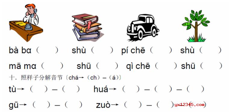 拼音试卷效果图