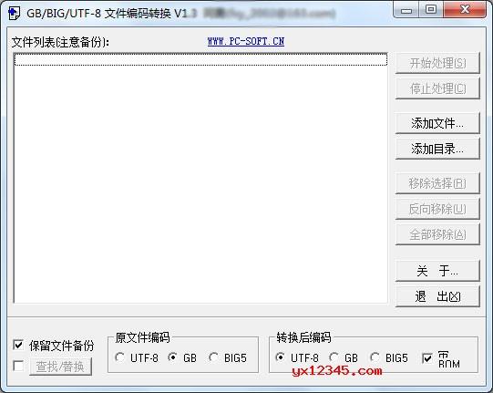 GB/BIG/UTF-8编码转换工具下载