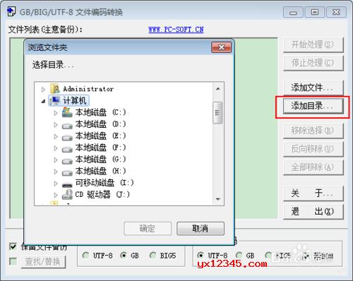 gbk与utf8网页模版编码互转工具使用方法