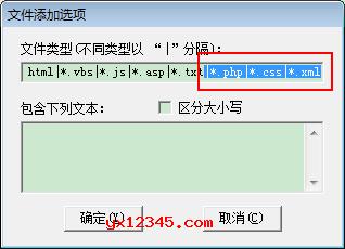打开编码转换工具,添加所要转换模板文件目录,设置文件类型