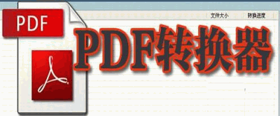 pdf转换软件大全