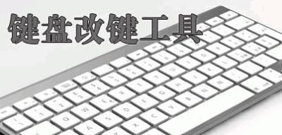 键盘改键软件大全