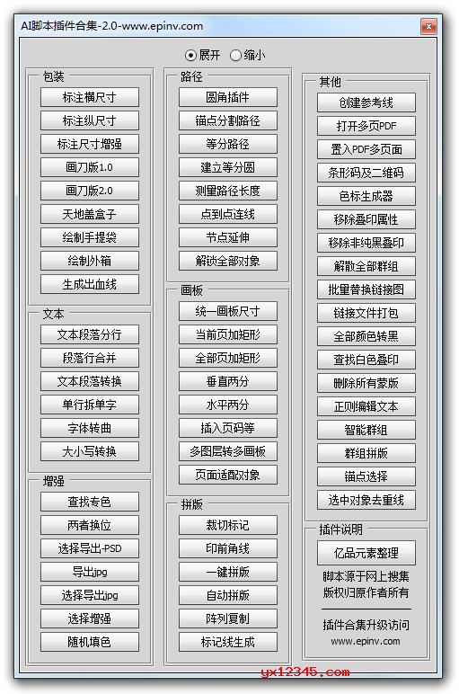 AI脚本插件合集 V2.0下载