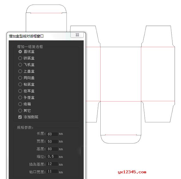 增加盒型线对话框窗口插件界面