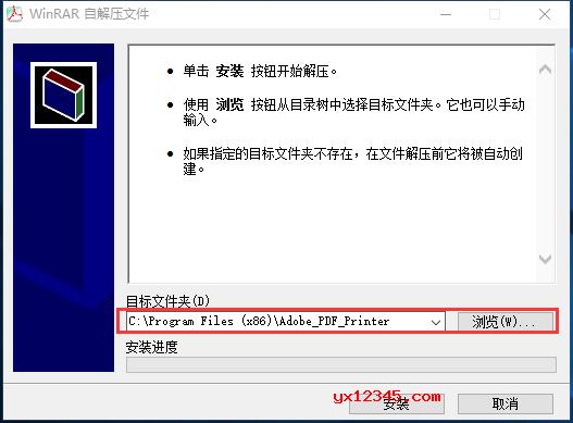 双击Acrobat PDF虚拟打印机单独版安装程序,选择安装位置