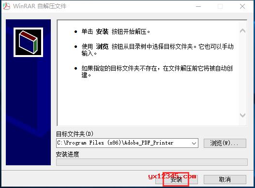 Acrobat PDF虚拟打印机单独版安装方法